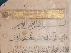 Quran Articles
